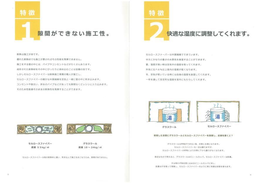 藍舎編_資料4
