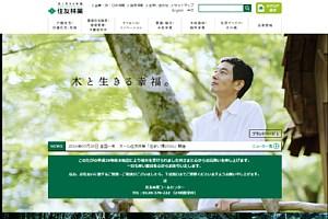 住友林業の公式HP画像