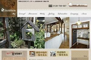 タウンズホームの公式HP画像