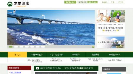 木更津市の公式サイト