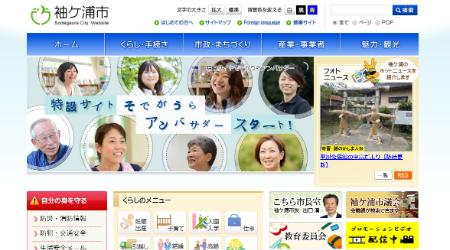 袖ヶ浦市の公式サイト