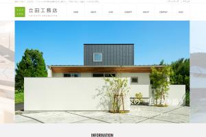 立田工務店の公式HP画像