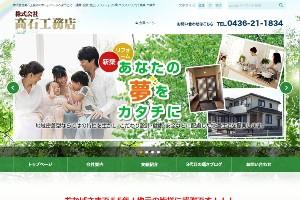 髙石工務店の公式HP画像