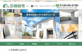 樹住宅の公式HP画像