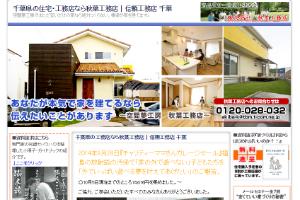 秋葉工務店の公式HP画像