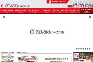 アレグレホームの公式HP画像