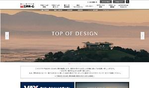 三井ホームの公式HP画像