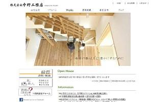 中野工務店の公式HP画像