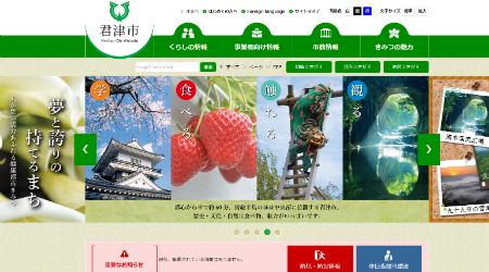 君津市の公式サイト