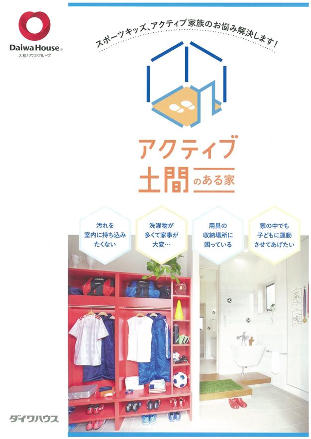 三井ホーム編_資料3