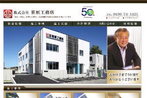 笹原工務店の公式HP画像