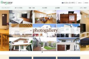 ディアホームの公式HP画像