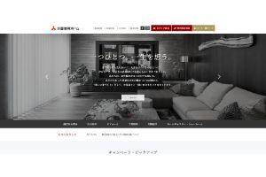 三菱地所ホーム公式HPキャプチャ
