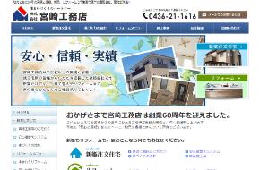 宮崎工務店の公式HP画像
