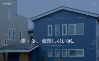Nデザイン建築設計の公式HP