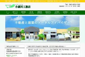 小副川工務店の公式HP画像