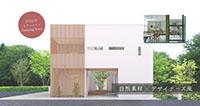 シノスタイルの自然素材の家