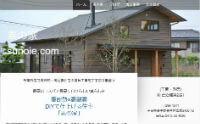 菅沼建築設計の公式HP
