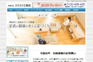 スズユウ工務店の公式HP画像